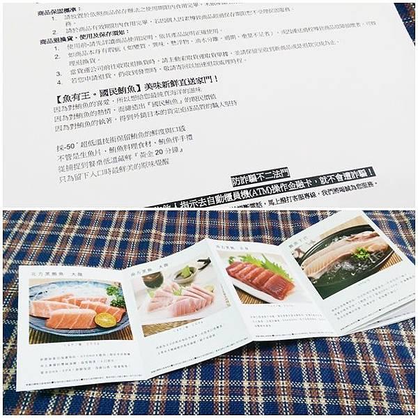 魚有王韭菜鮪魚水餃巨無霸鮪魚肉包黑鮪飛魚卵香腸21.jpg