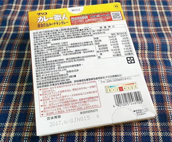 Glico格力高航海王職人咖哩ONE PIECE4.jpg