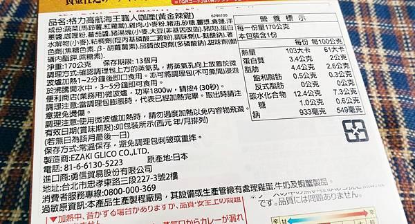 Glico格力高航海王職人咖哩ONE PIECE5.jpg