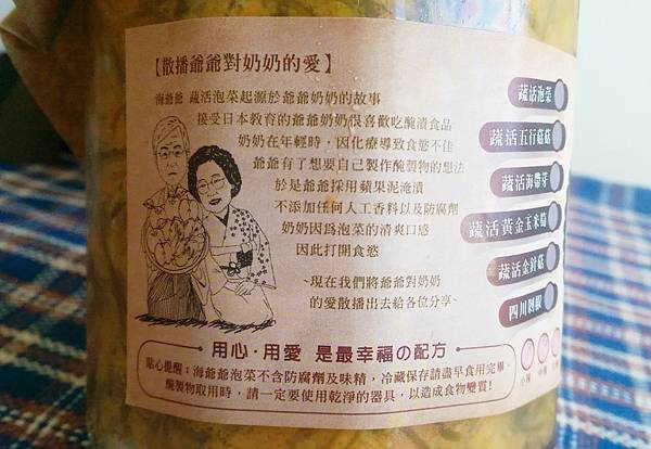 海爺爺蔬活泡菜x黑豆食府6.jpg