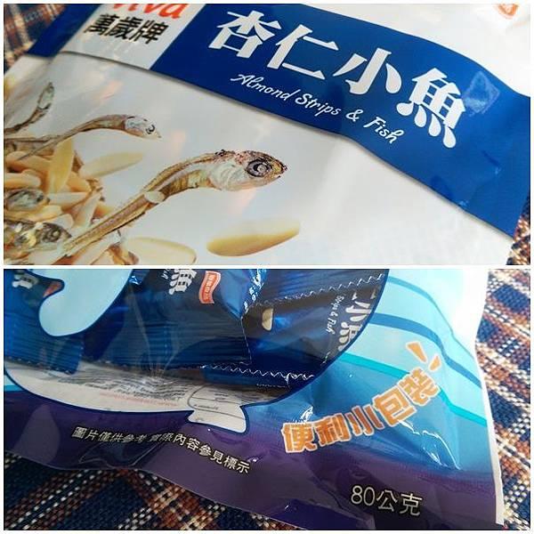 萬歲牌蔥燒辣小魚花生杏仁小魚薄鹽雙果11.jpg
