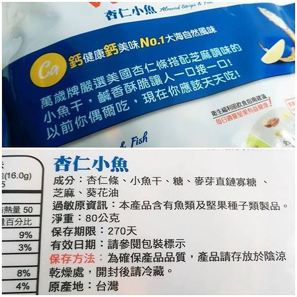 萬歲牌蔥燒辣小魚花生杏仁小魚薄鹽雙果12.jpg