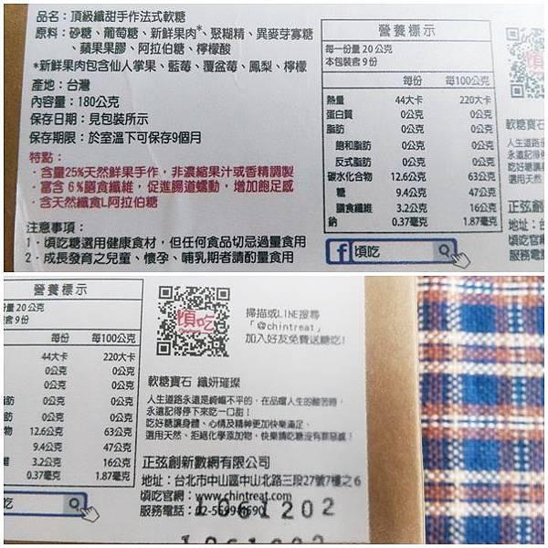 頃吃快樂分享禮盒法式水果軟糖水果醬禮盒6.jpg