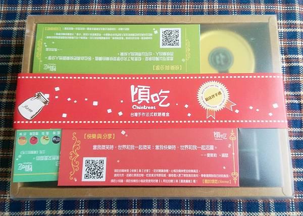 頃吃快樂分享禮盒法式水果軟糖水果醬禮盒3.jpg