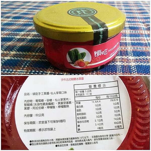 頃吃快樂分享禮盒法式水果軟糖水果醬禮盒15.jpg