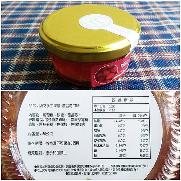 頃吃快樂分享禮盒法式水果軟糖水果醬禮盒21.jpg