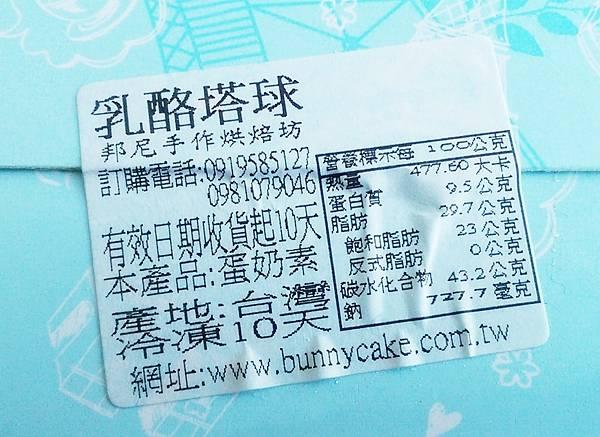 Maruko手工坊原味乳酪塔球黑糖布蕾塔球4.jpg