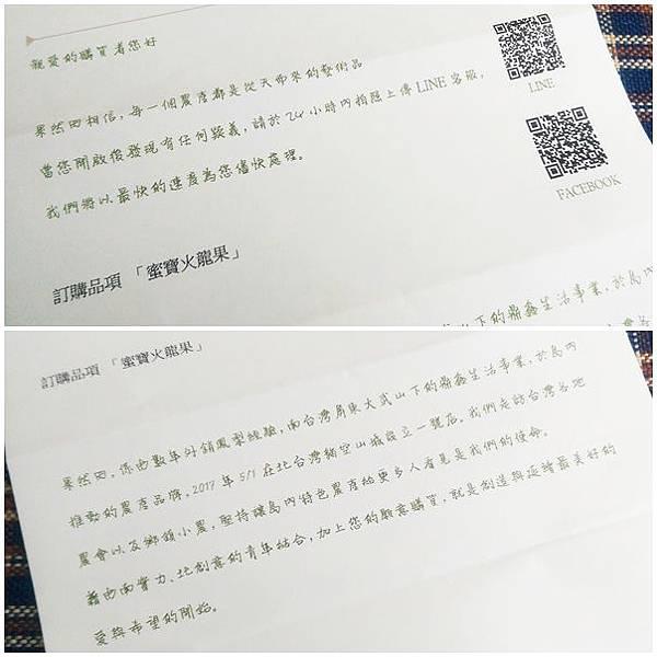 果然田蜜寶火龍果6.jpg
