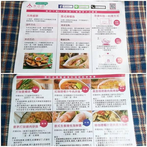 泰亞迷泰式料理個人豪華組5.jpg