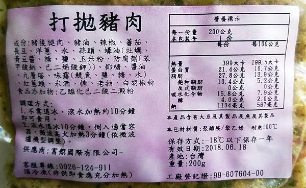 泰亞迷泰式料理個人豪華組14.jpg