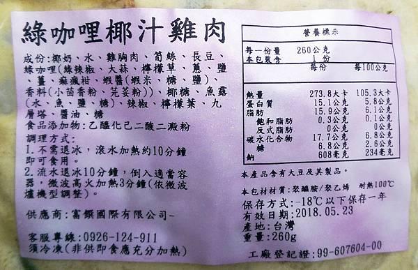 泰亞迷泰式料理個人豪華組23.jpg