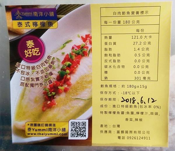 泰亞迷泰式料理個人豪華組27.jpg