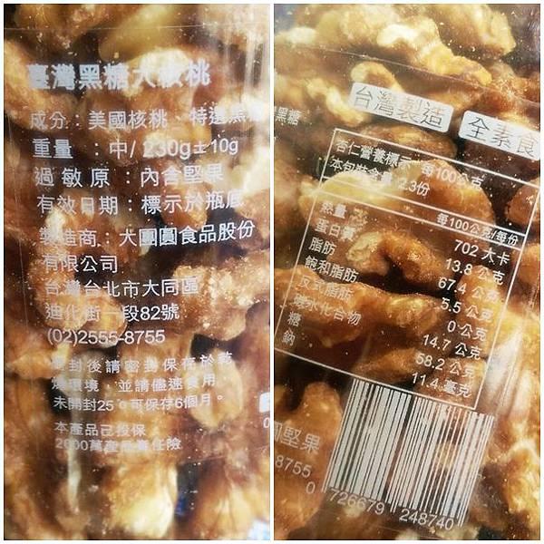 團員堅果團圓禮盒天然無調味綜合堅果茶香黑糖核桃14.jpg