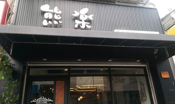 熊樂咖啡廚房.jpg