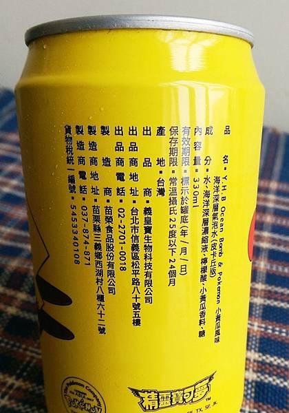 寶可夢氣泡水皮卡丘寶貝球7.jpg