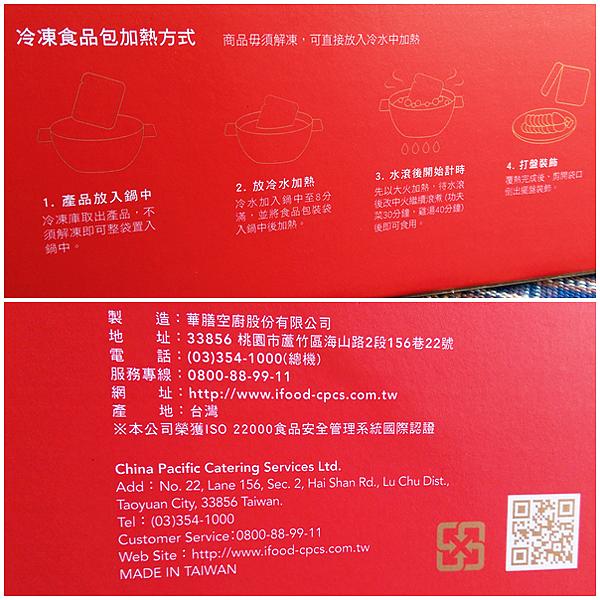 華膳空廚花生滷豬腳4.png