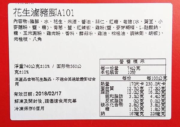 華膳空廚花生滷豬腳3.jpg