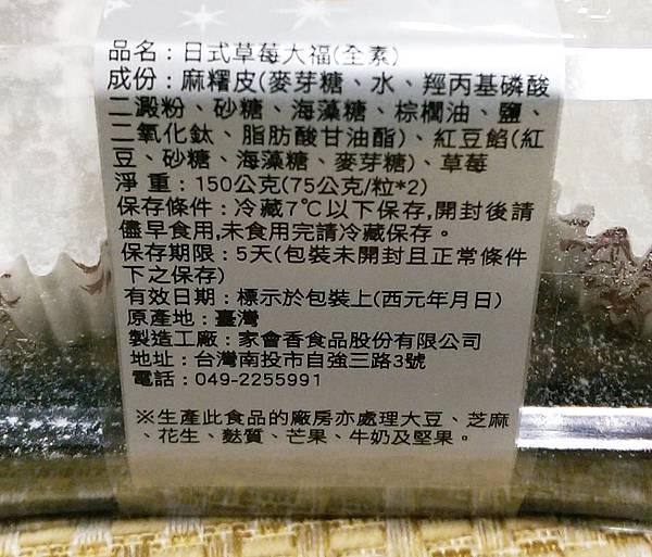 全聯福利中心日式草莓大福草莓卡士達蛋糕3.jpg