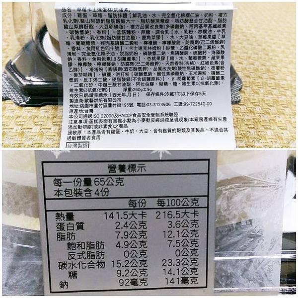 全聯福利中心日式草莓大福草莓卡士達蛋糕7.jpg