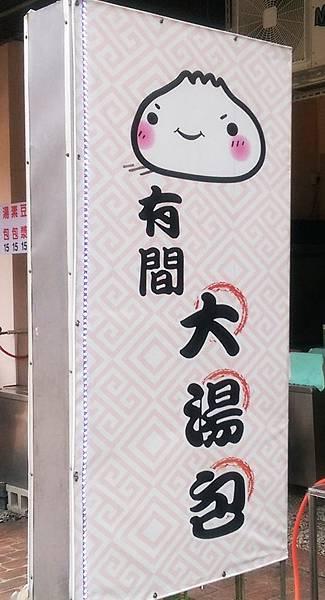 有間大湯包.jpg
