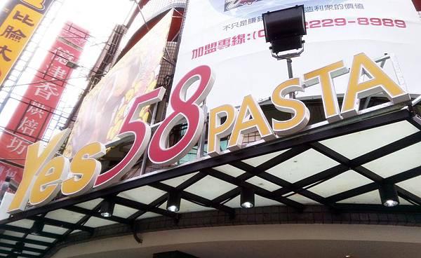 Yes58 Pasta義大利麵.jpg