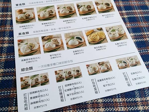 打包DABAO招牌鮮肉包紅燒獅子頭包梅干扣肉包芝麻包乳酪花捲24.jpg