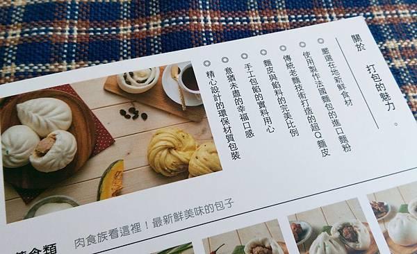 打包DABAO招牌鮮肉包紅燒獅子頭包梅干扣肉包芝麻包乳酪花捲23.jpg