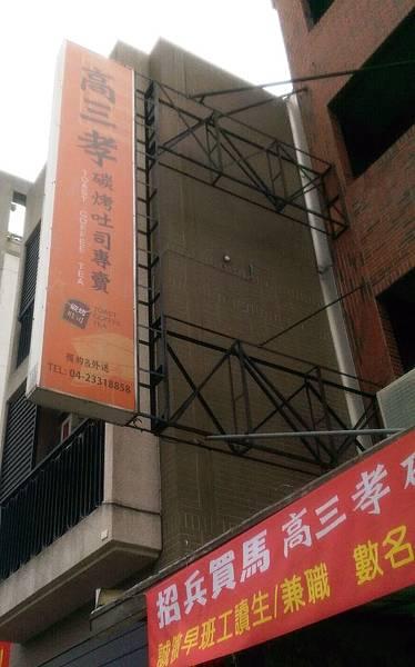 高三孝碳烤吐司台中霧峰店.jpg