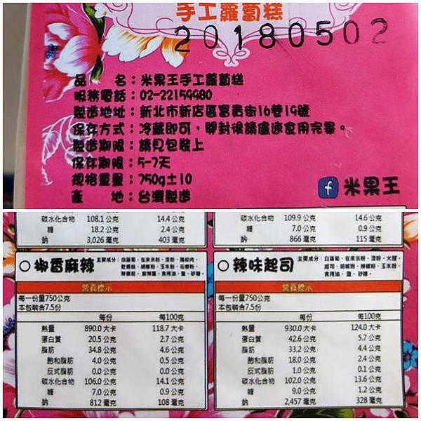 米果王手工蘿蔔糕港式臘味香菇素食麻辣椒香辣味起司3.jpg