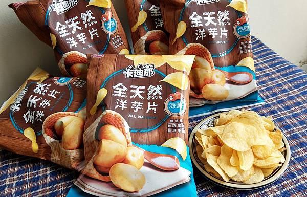 卡迪那全天然洋芋片海鹽口味.jpg