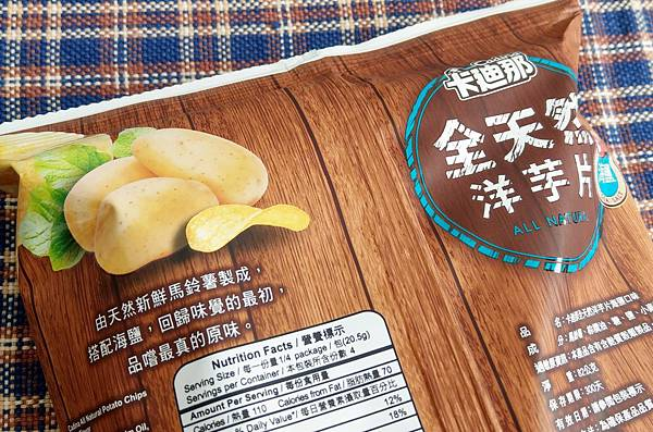卡迪那全天然洋芋片海鹽口味9.jpg
