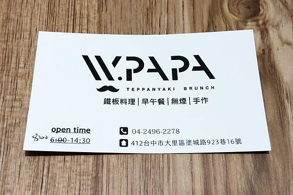 WPAPA Teppanyaki Brunch 早午餐鐵板料理13.jpg
