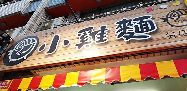 花市小雞麵分店.jpg