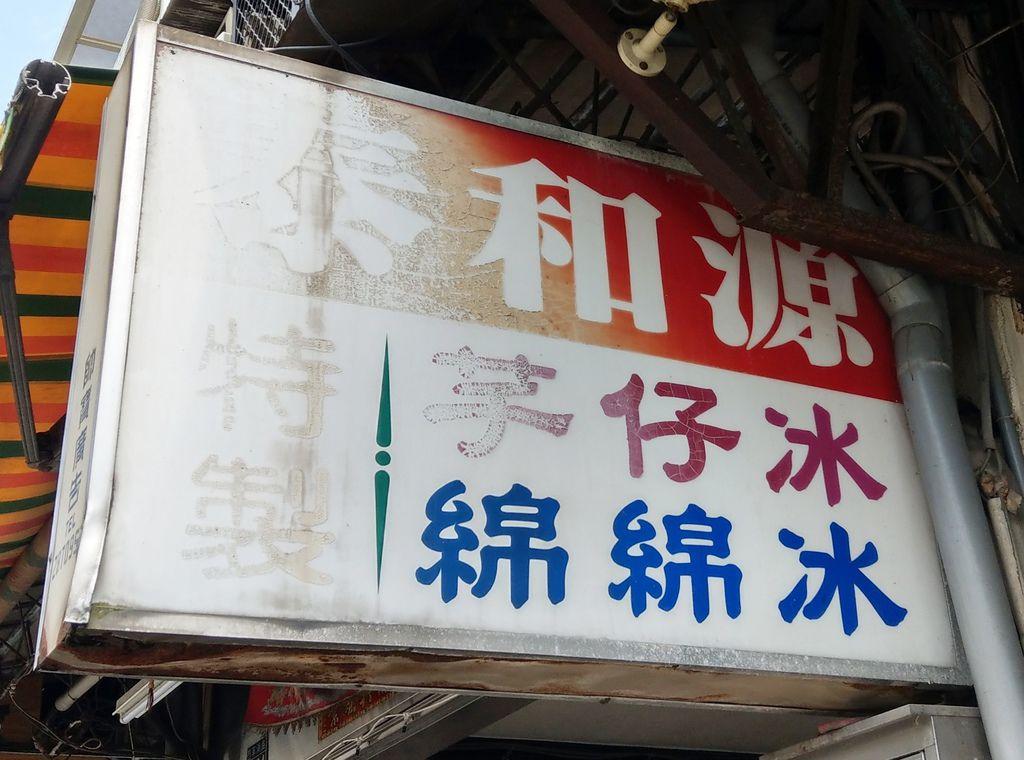泰和源芋仔冰芋頭冰.jpg