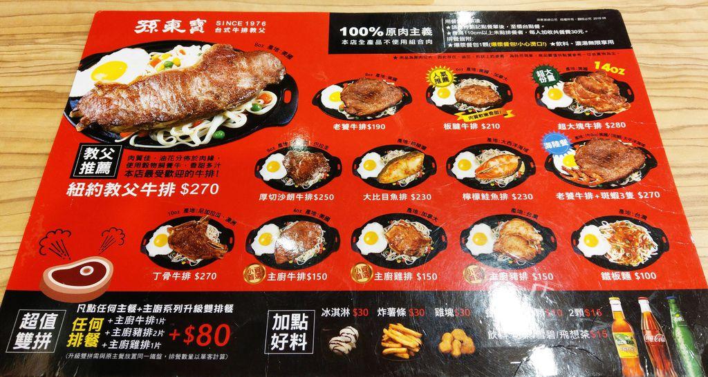 孫東寶台式牛排2.jpg