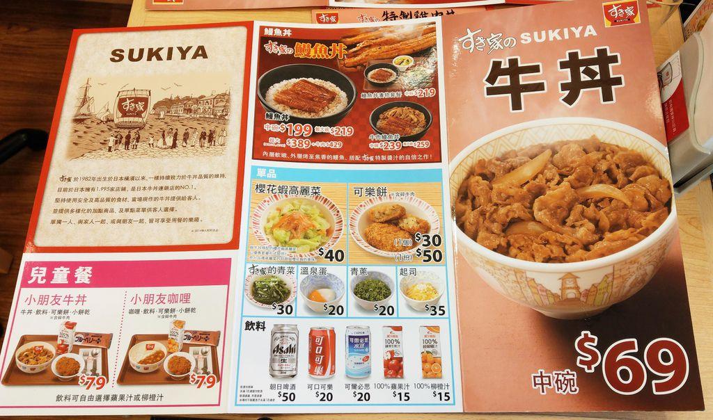 Sukiyaすき家3.jpg
