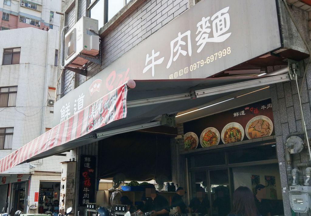 鮮道口福牛肉麵中工店.jpg
