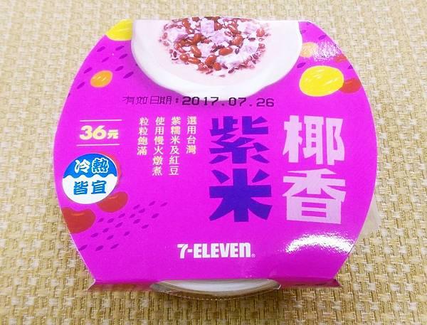 7-11椰香紫米.jpg