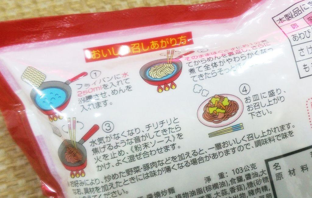 日本德島金香拉麵醬燒炒麵3.jpg