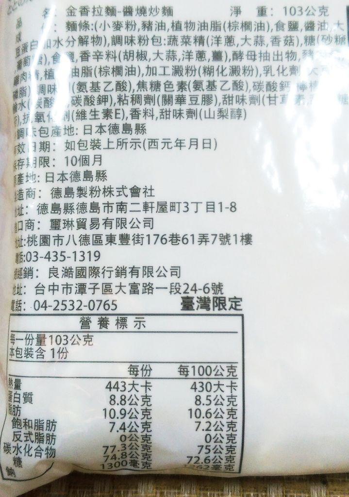 日本德島金香拉麵醬燒炒麵2.jpg