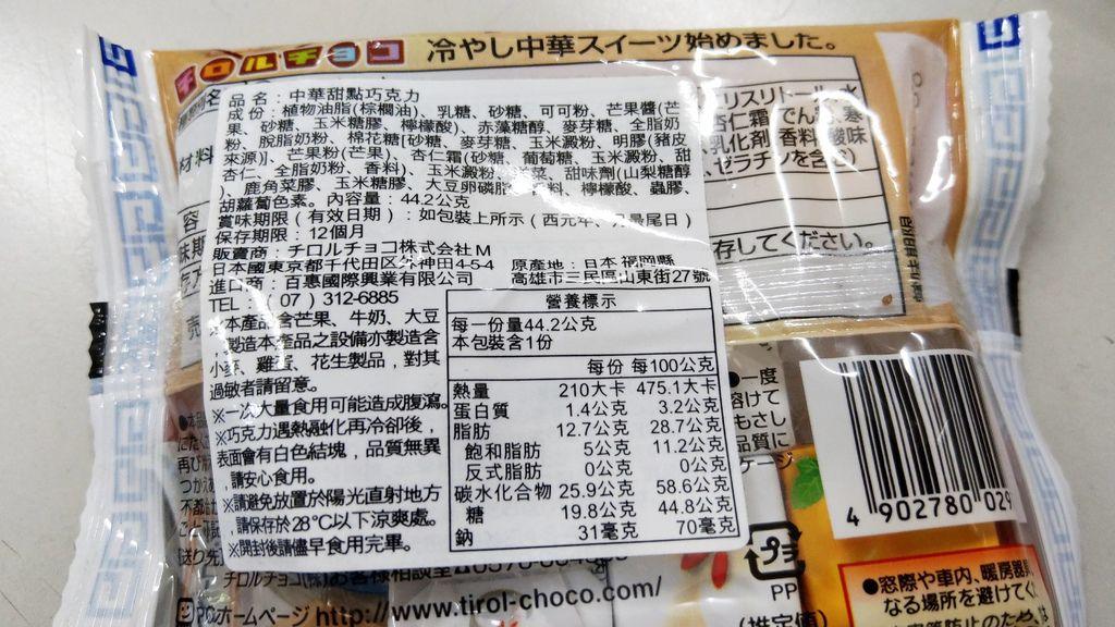滋露中華甜點巧克力麵包屋綜合巧克力3.jpg