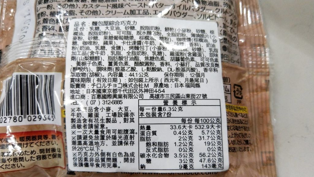 滋露中華甜點巧克力麵包屋綜合巧克力7.jpg