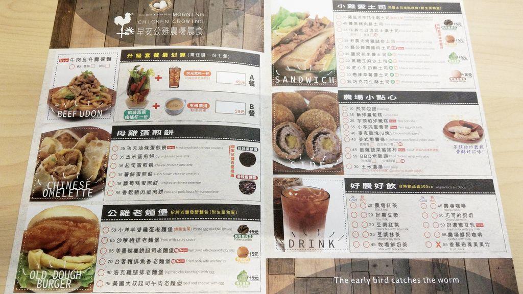 早安公雞農場晨食霧峰店2.jpg