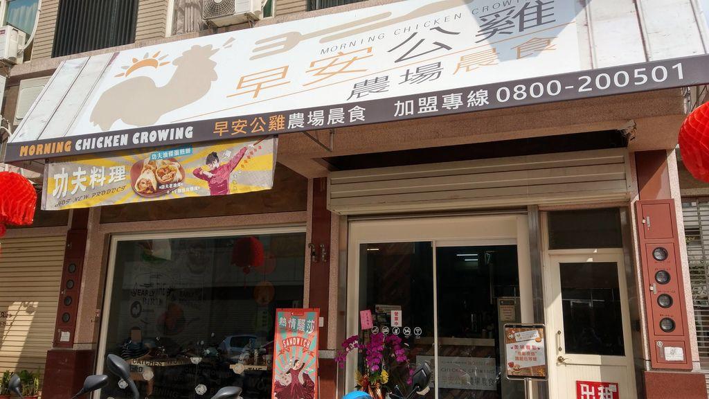 早安公雞農場晨食霧峰店.jpg