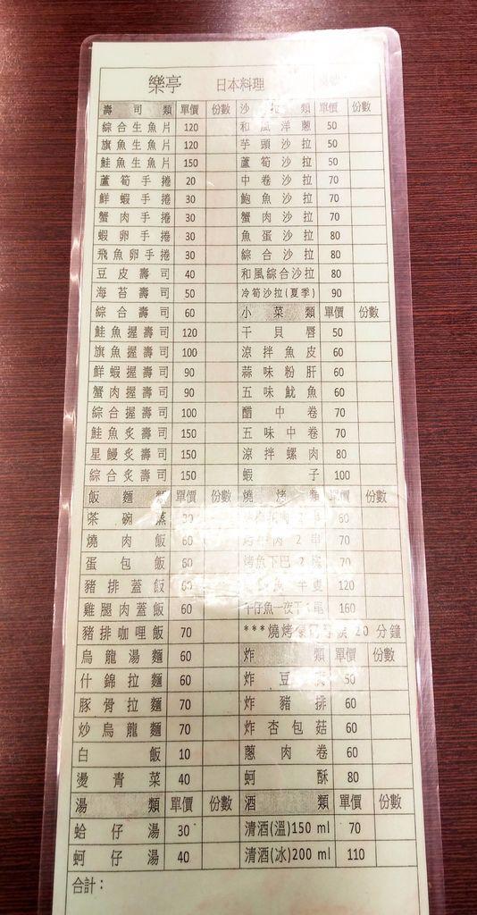 樂亭日本料理2.jpg