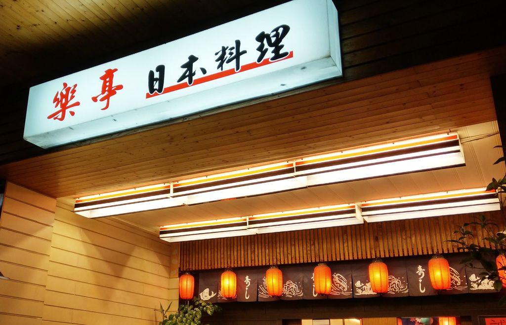 樂亭日本料理.jpg