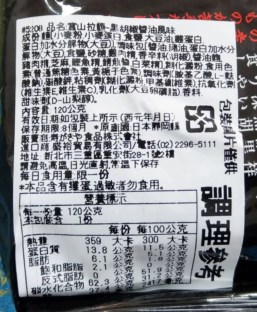 富山拉麵黑胡椒醬油風味2.jpg
