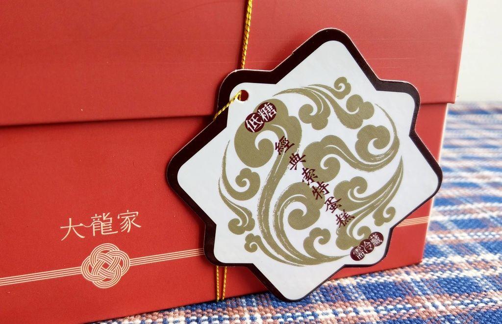 大龍家風味蛋糕店經典索特蛋糕鹹蛋糕5.jpg