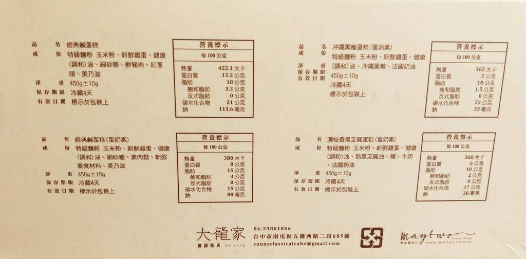 大龍家風味蛋糕店經典索特蛋糕鹹蛋糕7.jpg