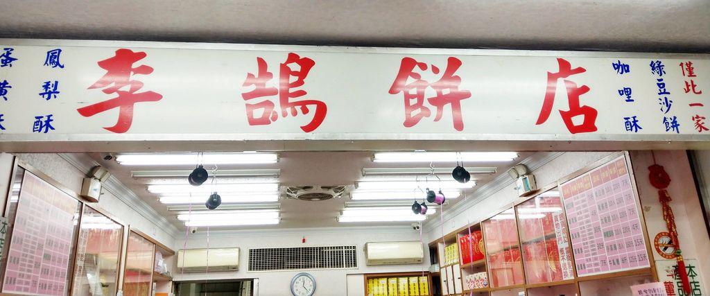 基隆李鵠餅店.jpg